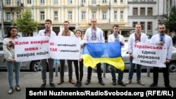 Deminstrators rally in support of Ukraine's language law near the Constitutional Court in Kyiv on July 9.