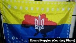 Прапор волонтерського об'єднання