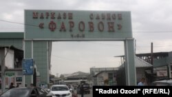 Душанбинский рынок «Фаровон».