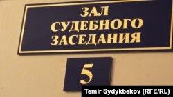 Табличка на двери помещения в здании суда.