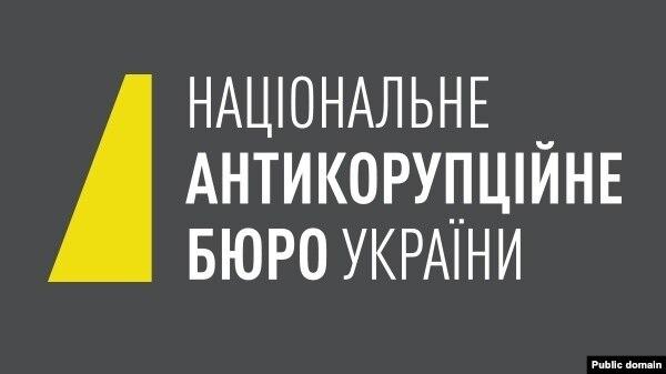Антикорупційне бюро повідомило про розслідування проти посадових осіб НБУ
