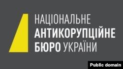 Справу «Укргазвидобування» розслідує Національне антикорупційне бюро України