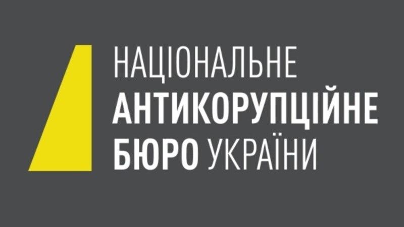 НАБУ: обшуки в Окружному адмінсуді Києва стосуються «незаконного збагачення» його голови