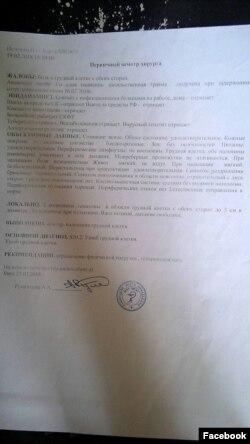 Справка на медицинское освидетельствование Петра Истомина после побоев в полиции