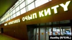Казан халыкара һава аланы