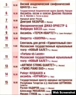 """""""Филармониада"""" фестивале програмы"""