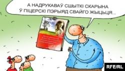 Вершы Быкава на школьных сшытках
