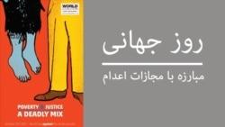 ویژه برنامه روز جهانی مبارزه با مجازات اعدام