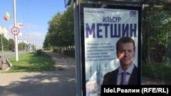 Мэр Казани Ильсур Метшин на автобусной остановке в Чебоксарах