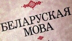 «Матчына мова» — як беларусы разумеюць гэты выраз?