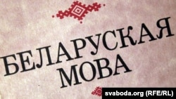 """""""Дзяржаўная беларусізацыя існуе толькі ў сфэры нашых мараў"""""""