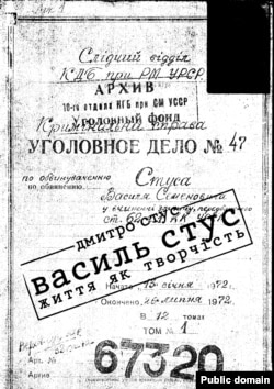 Особова справа Василя Стуса