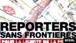 Reporters Without Borders ұйымының логотипі. Көрнекі сурет.