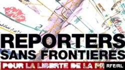 """Логотип международной прессозащитной организации """"Репортеры без границ""""."""