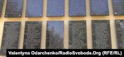 Мартиролог імен загиблих на одній зі стін монастиря