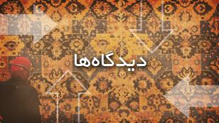 برنامه هفتگی دیدگاهها