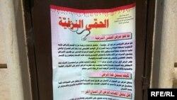 ملصق في الموصل يحذر من مخاطر انتشار مرض الحمى النزيفية