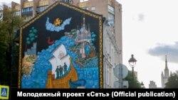 Граффити «Возвращение Крыма» на Большой Никитской в Москве