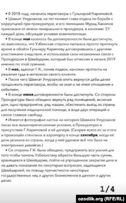 Имон Каримованинг Instagram саҳифасига жойлаштирган хабари