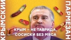 Крым – не Таврида, а сосиски без мяса | Крымский.Пармезан