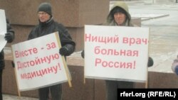 """Участники пикета """"За доступную медицину"""""""