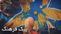 پیک فرهنگ؛ ویژه کنفرانس ایرانشناسی کراکوف و جشنواره فیلم ونیز