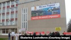 Киров, протест обманутых дольщиков, 15 октября 2017 года