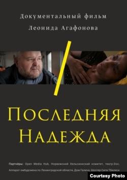 "Афиша фильма ""Последняя Надежда"""