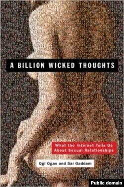 """Обложка книги """"Миллиард порочных мыслей"""""""