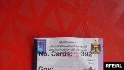 بطاقة معلومات الناخب