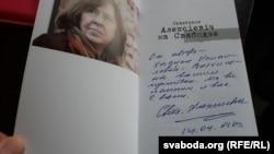 Кніга падпісаная для зьняволенай на радзіме азэрбайджанскай журналісткі Радыё Свабода Хадзіджы Ісмаілавай