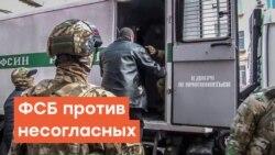 ФСБ против несогласных в Крыму | Радио Крым.Реалии