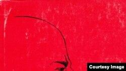 """Фрагмент обложки книги Луиса Фишера """"Жизнь Ленина"""""""