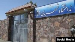 نمایی از در ورودی زندان قرچک (عکس از آرشیو)