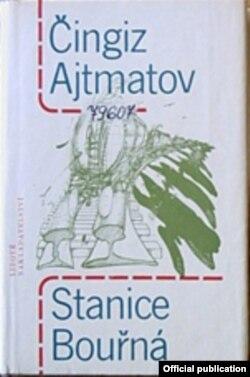 """Ч. Айтматовдун Чехословакияда чыккан """"Кылым карытар бир күн"""" романы."""