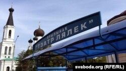 Адзіны прыпынак грамадзкага транспарту ў цэнтры гораду пададзены на беларускай — «Тэатар лялек». Зь яго пачалася беларусізацыя назваў прыпынкаў. Зусім нядаўна гэты прыпынак называўся «Плошчай Леніна»