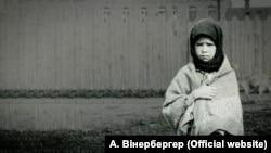 Дівчинка – жертва голоду. Харків, 1933 рік. Автор Александр Вінербергер. З колекції кардинала Інніцира