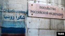 У здания посольства России в Сирии. Иллюстративное фото.
