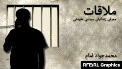 ملاقات با محمد جواد امام