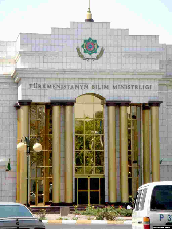 Министерство Образования Туркменистана, Ашхабад