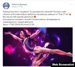 Вакансии в Донецке