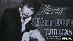 Концертная афиша Кайрата Нуртаса. Декабрь 2008 года.