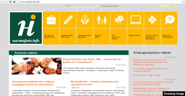 Сайт www.nastaunik.info
