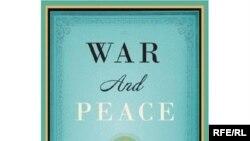 Роман «Война и мир» в переводе на английский язык. Роман издан в одном томе, в книге 1296 страниц