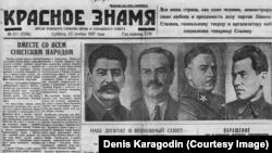 «Красное знамя» газетінің 1937 жылы қарашаның 13-і шыққан санының бірінші беті.