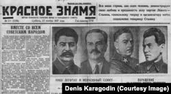 Випуск газети «Червоний стяг», №211 від 13 листопада 1937 року. «Усі четверо - в моєму списку», – каже Денис Карагодін