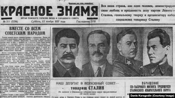 """Выпуск газеты """"Красное Знамя"""", №211 от 13 ноября 1937 года. """"Все четверо убийц – в моем списке"""", – говорит Денис Карагодин"""