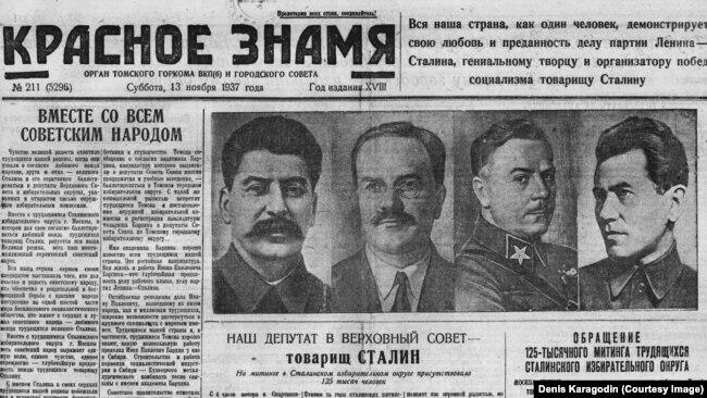 """Газета """"Красное знамя"""". Томск. 1937 г."""