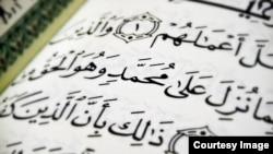 بخشی از آیه دوم سوره محمد که مؤمنان را باورمندان به «آنچه بر محمد نازل شده» توصیف میکند