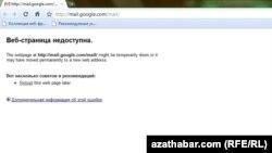 """Brauzer """"Gmail"""" poçtasyny açyp bolmaýandygy barada habar berýär, Aşgabat, 20-nji fewral."""